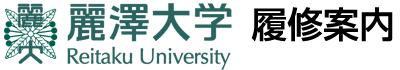 麗澤大学 履修案内